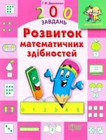 Дерипаско Галина Розвиток математичних здібностей 978-617-030-749-1