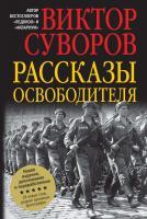 Виктор Суворов Рассказы освободителя 978-5-98124-682-1