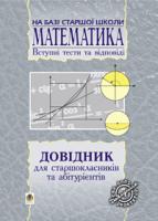 Пліщук Марія Василівна Довідник з математики для вступників до ВНЗ на базі 11 класів. (перероб) 966-692-874-4