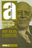 Константин Станиславский Моя жизнь в искусстве 978-5-17-059335-4, 978-5-94663-858-6