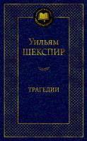 Шекспир Уильям Трагедии 978-5-389-18418-3
