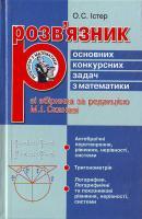 Істер О. С. Розв'язник основних конкурсних задач з математики зі збірника за редакцією М. І. Сканаві: Алгебраїчні перетворення, рівняння, нерівності, системи. Тригонометрія. Логарифми. Логарифмічні та показникові рівняння, нерівності, системи: Навч. посіб. 966-319-071-х