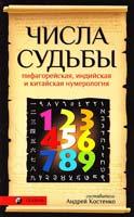 Составитель А. Костенко Числа Судьбы: пифагорейская, индийская и китайская нумерология 978-5-399-00191-3