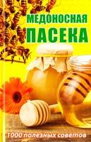 Романова М. Медоносная пасека. 1000 полезных советов 978-617-7186-73-0