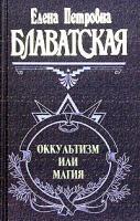 Елена Блаватская Оккультизм или магия 5-699-14739-х, 978-5-699-14739-7
