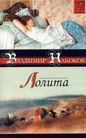 Владимир Набоков Лолита 5-17-008193-6