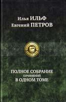 Ильф Илья, Петров Евгений Полное собрание сочинений в одном томе 978-5-9922-0444-5
