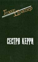 Драйзер Теодор Сестра Керри 5-7707-7505-х