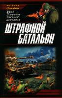 Юрий Погребов, Евгений Погребов Штрафной батальон 978-5-699-20523-3