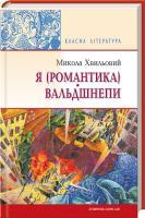 Хвильовий Микола Я (Романтика). Вальдшнепи 978-617-07-0332-3