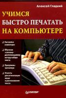 Алексей Гладкий Учимся быстро печатать на компьютере 5-469-00675-1