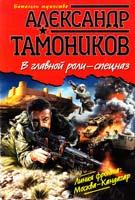 Тамоников Александр В главной роли — спецназ 978-5-699-56099-8