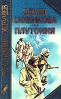 Обручев Владимир Земля Санникова. Плутония 5-7905-0112-5