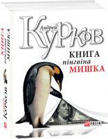 Курков Андрей, Курков Андрій Книга пінгвіна Мишка 978-966-03-8645-7