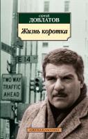 Довлатов Сергей Жизнь коротка 978-5-389-01552-4