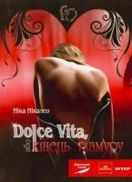 Нікалео Ніка Dolce Vita, або кінець гламуру 978-966-8386-86-2