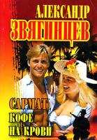 Александр Звягинцев Сармат. Кофе на крови 5-7905-3520-8