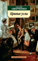 Аверченко Аркадий Кривые углы 978-5-389-13167-5