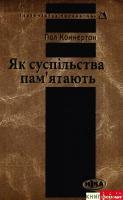 Коннертон Пол Як суспільства пам'ятають 966-521-162-5