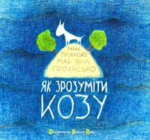 Прохасько Тарас , Прохасько Мар'яна Як зрозуміти козу 978-617-679-165-2