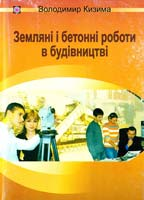 Кизима Володимир Земляні і бетонні роботи в будівництві: Навчальний посібник 978-966-07-0977-5