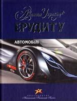 Гельмісс М. Автомобілі 978-966-339-801-3