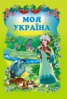Паронова Віра Іванівна Моя Україна. Вірші. 966-692-544-3