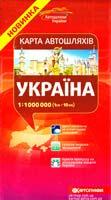 Україна : Карта автошляхів : 1:1000 000 (1см=10км) 978-617-670-630-4