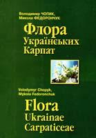 Чопик Володимир, Федорончук М. М. Флора Українських Карпат 978-966-457-250-4