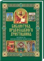 Михалицын Павел Мудрость Пятикнижия Моисеева 978-966-14-5814-6