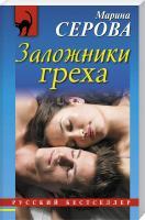 Серова Марина Заложники греха 978-5-699-83909-4