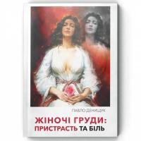 Денищук Павло Жіночі груди. Пристрасть та біль 978-966-986-075-0
