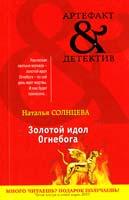 Солнцева Наталья Золотой идол Огнебога 978-5-699-51323-9
