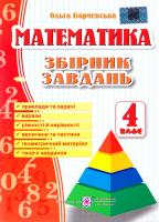 Корчевська Ольга Математика. 4 клас. Збірник завдань 978-966-07-2802-8