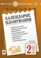 Будна Наталя Олександрівна Календарне планування. 2 клас. Ч. 2. НУШ 2005000015144