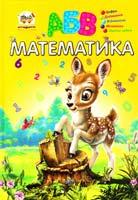 Укладач Шаповалова К. Математика. Посібник з математики для дітей старшого дошкільного віку 978-617-695-137-7