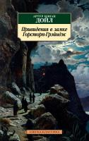 Артур,Конан,Дойл Привидения в замке Горсторп-Грэйндж 978-5-389-15509-1