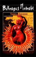 Виктория Платова Танец Лакшми. Книга первая 5-699-01951-0