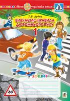 Будна Тетяна Богданівна Вивчаємо правила дорожнього руху 978-966-10-5815-5