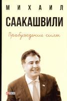 Саакашвили Михаил Пробуждение силы. Уроки Грузии - для будущего Украины 978-966-03-7632-8