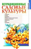 Сост. Е. П. Куминов Нетрадиционные садовые культуры 966-03-1754-9