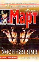 Март М. Змеиная яма: Роман 5-17-025753-8, 5-271-10091-х, 5-9660-0292-4