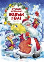Дружинина Марина Лучший праздник - Новый год! 978-5-389-11890-4
