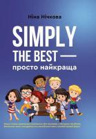Нічкова Ніна Simply the best — просто найкраща 978-966-279-118-1