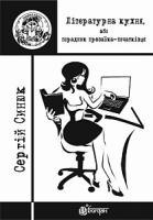 Синюк Сергій Ярославович Літературна кухня, або порадник прозаїка-початківця 978-966-10-4795-1
