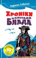 Сабатіні Рафаель Хроніка капітана Блада 978-617-538-383-4