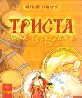 Григорук Анатолій Триста бочок із медами : Пізнавальні оповідки 978-966-10-0507-4