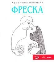 Лукащук Христина Фреска 978-966-8657-70-2