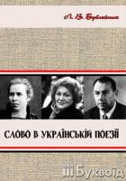 Бублейник Людмила Слово в українській поезії 978-617-517-116-5