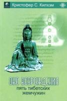 Кристофер С. Килхэм Око возрождения. Пять тибетских жемчужин 978-5-91250-347-4